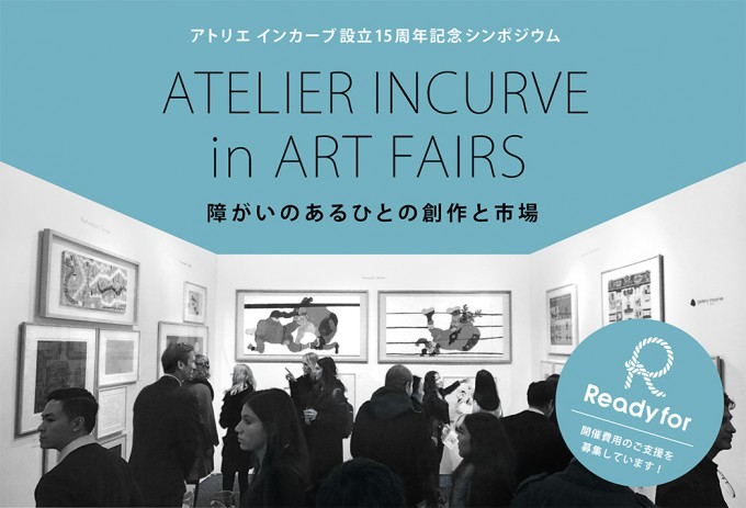 atelier incurve in art fairs