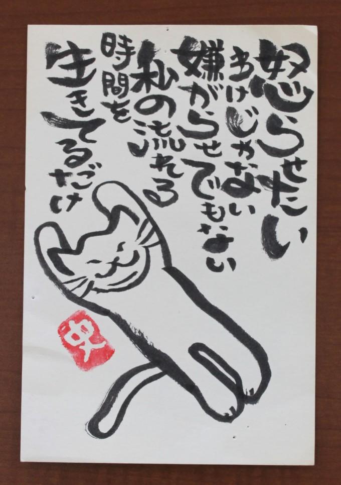 絵手紙の画像「怒らせたいわけじゃない 嫌がらせでもない 私の流れる時間を 生きてるだけ」伸びている猫の絵 史